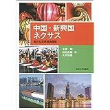 中国・新興国ネクサス: 新たな世界経済循環