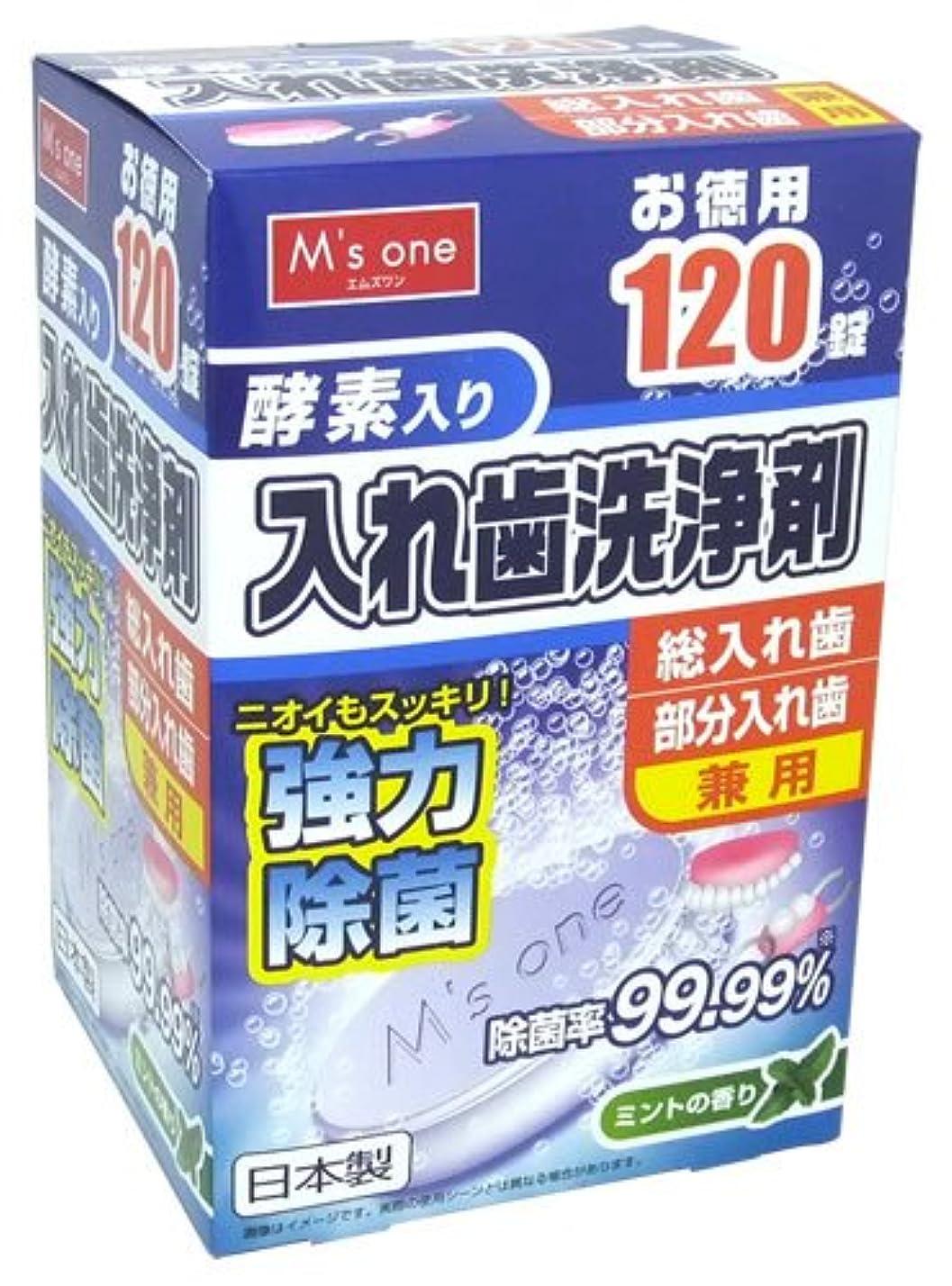 コンパス確立成熟エムズワン 酵素入り 入れ歯洗浄剤 ミントの香り 総入れ歯?部分入れ歯兼用 お徳用 (120錠)
