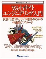 Webサイトエンジニアリング入門: 次世代型Webサイト構築のための体系的アプローチ (Webサイト入門シリーズ)