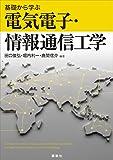 基礎から学ぶ電気電子・情報通信工学 (KS理工学専門書)