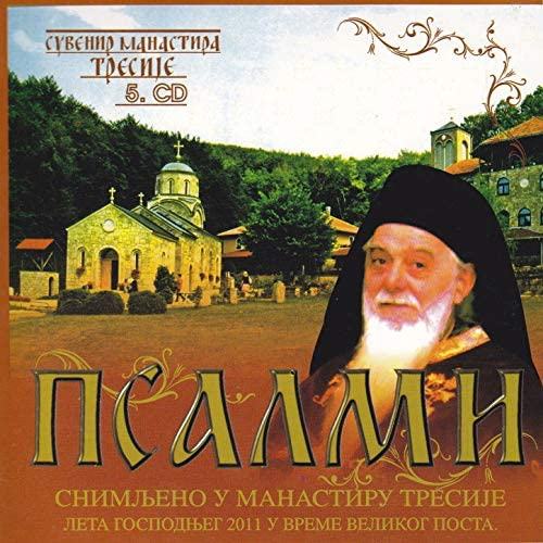 Duhovnici i pojci manastira Tresije