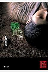 巷説百物語 「巷説百物語」シリーズ (角川文庫) Kindle版