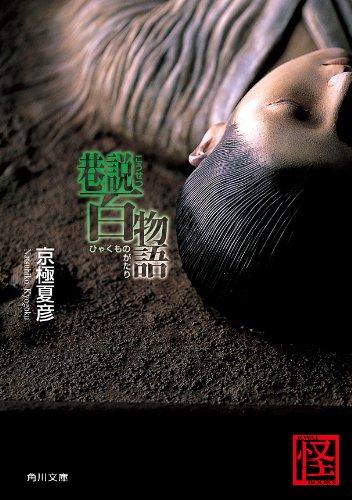 巷説百物語 「巷説百物語」シリーズ (角川文庫)