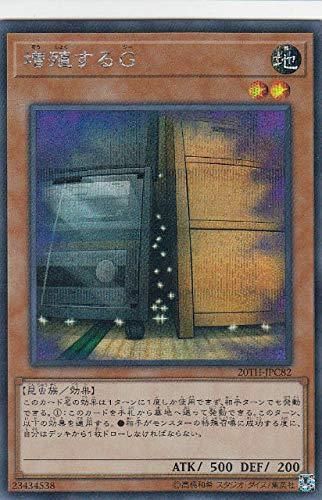 遊戯王 20TH-JPC82 増殖するG (日本語版 シークレットレア) 20th ANNIVERSARY LEGEND COLLECTION