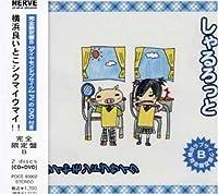横浜ラブストーリー(初回盤B)(DVD付)