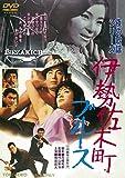 夜の歌謡シリーズ 伊勢佐木町ブルース[DVD]