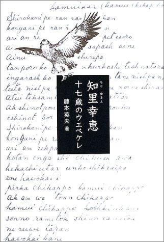 知里幸恵―十七歳のウエペケレ