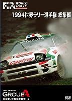 1994 世界ラリー選手権 総集編 [DVD]