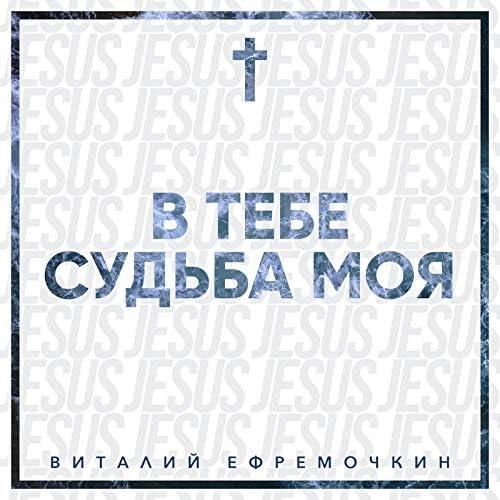 Виталий Ефремочкин