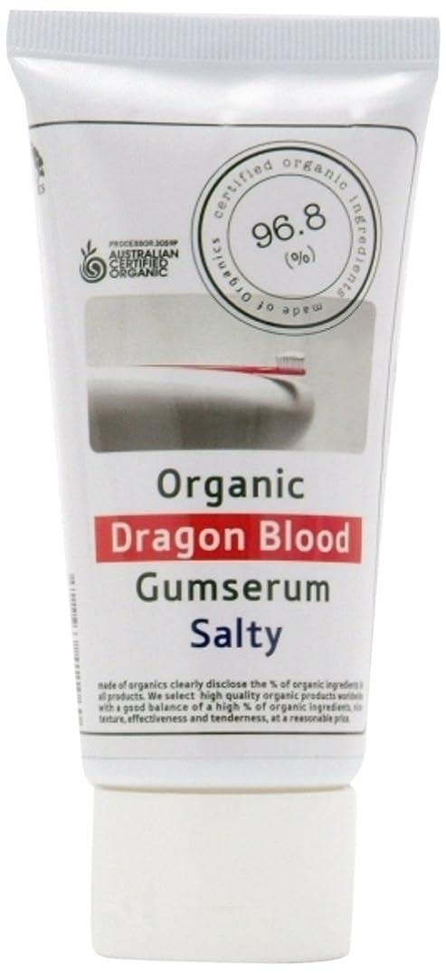 対話もっと少なく蒸留するmade of Organics ドラゴンブラッド ガムセラム ソルティ 75g