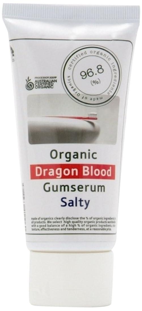 理由独裁金銭的なmade of Organics ドラゴンブラッド ガムセラム ソルティ 75g