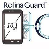 RetinaGuard フリーカット 10.1インチ(横27 X 縦19 cm) ブルーライト90%カット保護フィルム