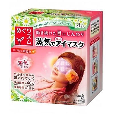 Kao MEGURISM | Health Care | Steam Warm Eye Mask Chamomile Ginger x 14 (japan... by Kao