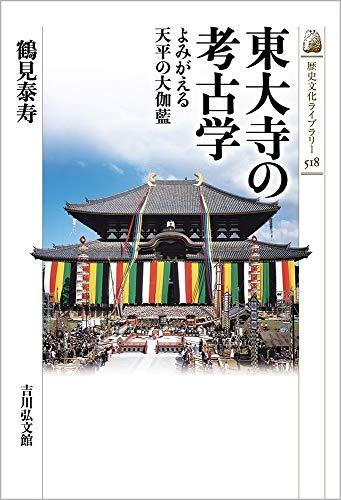 東大寺の考古学: よみがえる天平の大伽藍 (歴史文化ライブラリー 518)
