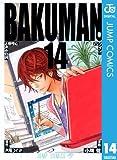 バクマン。 モノクロ版 14 (ジャンプコミックスDIGITAL)