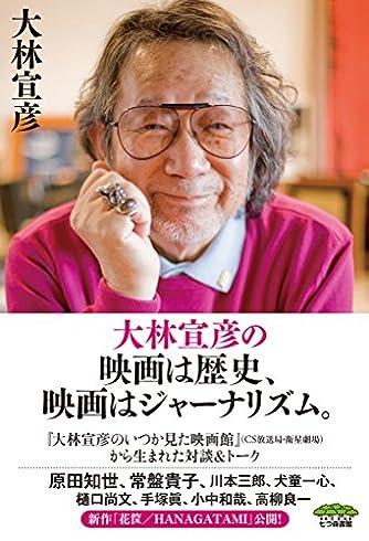 大林宣彦の映画は歴史、 映画はジャーナリズム。