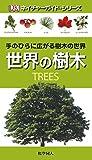 世界の樹木 (ネイチャーガイド・シリーズ)