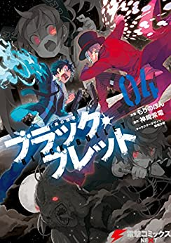 [もりのほん, 神崎 紫電, 鵜飼 沙樹]のブラック・ブレット 04 (電撃コミックスNEXT)