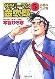 サラリーマン金太郎 5 入社活躍編 (集英社文庫(コミック版))