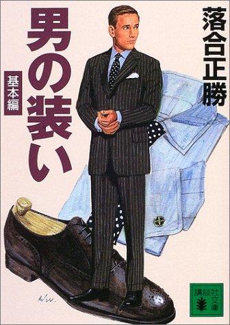男の装い 基本編 (講談社文庫)