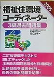 福祉住環境コーディネーター3級過去問題集〈2005年版〉