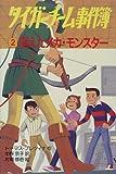 タイガーチーム事件簿〈2〉消えたメカ・モンスター (タイガーチーム事件簿 (2))