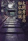 太閤秀吉の秘仏伝説―京都・高台寺の謎を解く