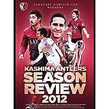 鹿島アントラーズ シーズンレビュー2012