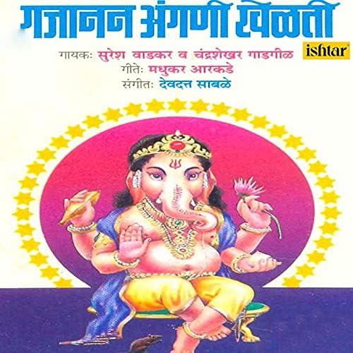 Suresh Wadkar & Chandrashekhar Gadgil