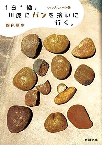 1日1個、川原にパンを拾いに行く。 つれづれノート38 (角川文庫)
