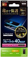 エレコム iPhone7 フィルム / アイフォン7 液晶保護 フルカバーフィルム 防指紋 光沢 ブルーライトカット ブラック PM-A16MFLBLGRBK