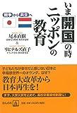 いま「開国」の時、ニッポンの教育