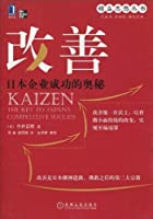 精益思想丛书·改善:日本企业成功的奥秘