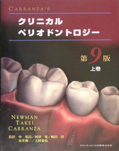 CARRANZA'S クリニカルペリオドントロジー〈上巻〉の詳細を見る