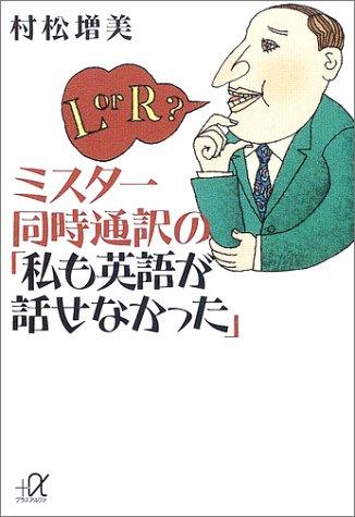 ミスター同時通訳の「私も英語が話せなかった」 (講談社プラスアルファ文庫)の詳細を見る