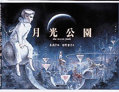 月光公園 : The moon park (ミキハウスの絵本)