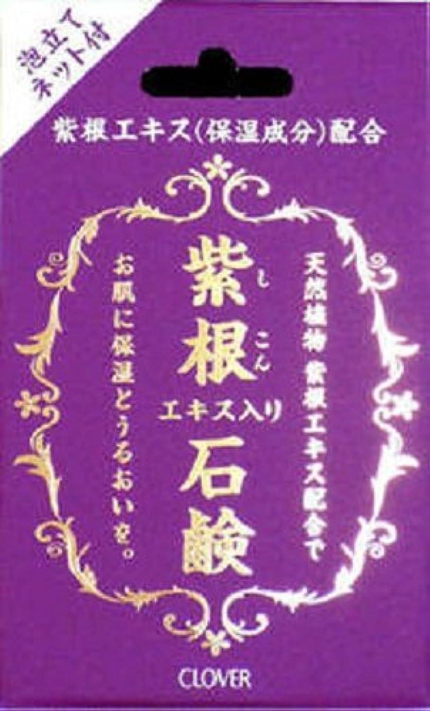 紫根エキス配合石鹸