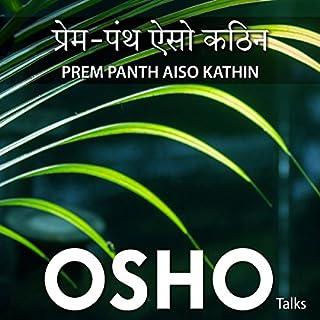 Prem Panth Aiso Kathin audiobook cover art