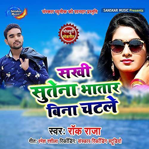 Sakhi Sutena Bhatar Bina Chatale