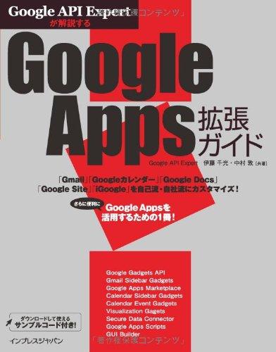 Google API Expertが解説する Google Apps拡張ガイド