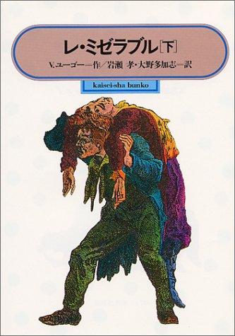 レ・ミゼラブル〈下〉 (偕成社文庫)の詳細を見る