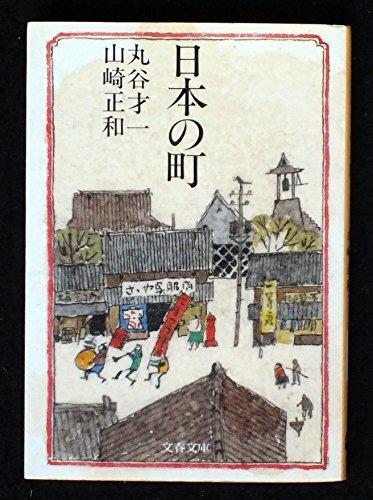 日本の町 (文春文庫)