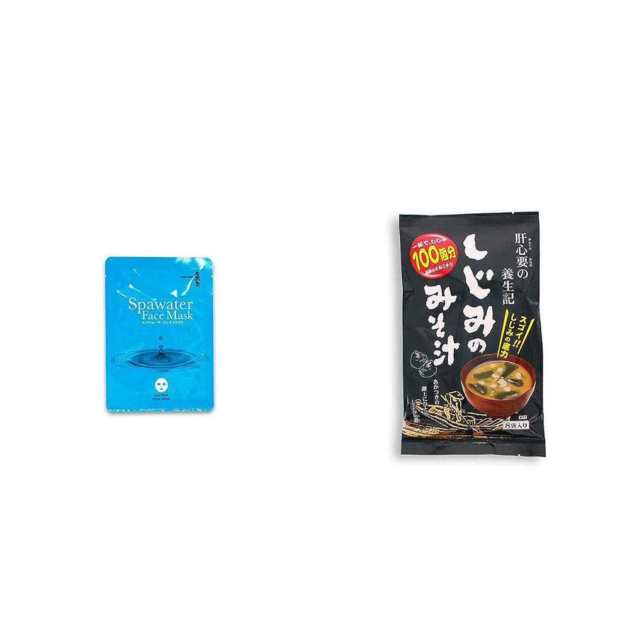 カセット広告主ラッチ[2点セット] ひのき炭黒泉 スパウォーターフェイスマスク(18ml×3枚入)?肝心要の養生記 しじみのみそ汁(56g(7g×8袋))