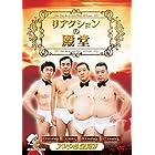 リアクションの殿堂 [DVD]