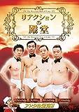 リアクションの殿堂[DVD]