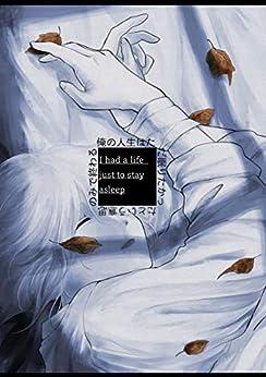 [はやしこ]の俺の人生はただ眠りたかったという意思のみで終わる (BL)