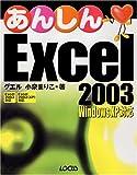 あんしんExcel 2003―Windows XP対応