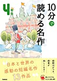 10分で読める名作 4年生 (よみとく10分)