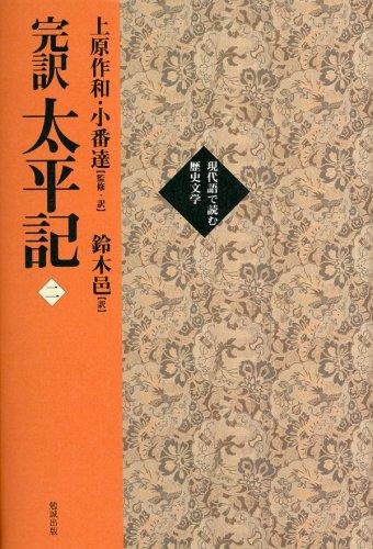 完訳太平記 2(巻11~巻20) (現代語で読む歴史文学)