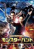 モンスター・ハント[DVD]